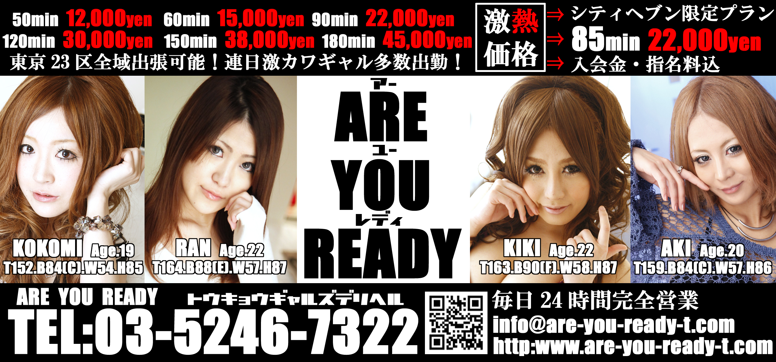 ARE YOU READYイメージ